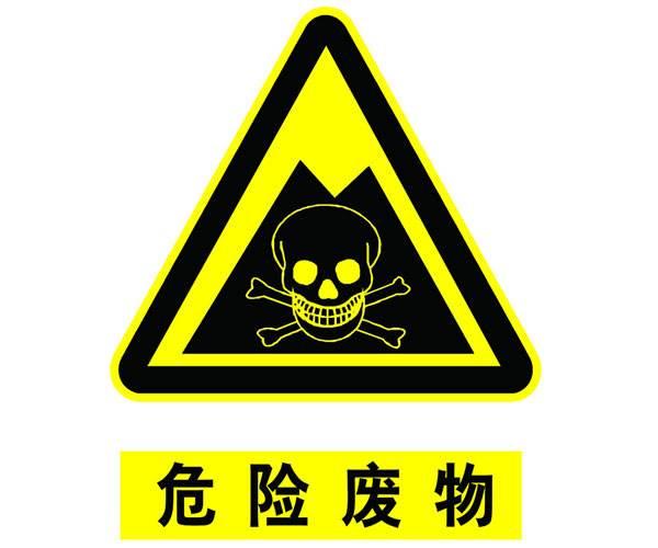 危险废物鉴别标准 通则 GB 5085.7—2019代替 GB 5085.7-2007
