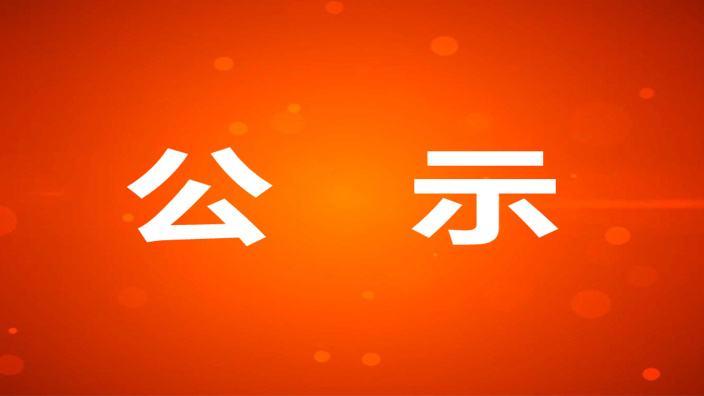 沈阳宝盛文化有限公司生产基地项目竣工环境保护验收报告公示
